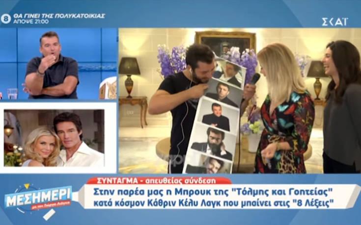 Ποιον Έλληνα θα επέλεγε η Μπρουκ από την «Τόλμη και Γοητεία» για να κάνει σήμερα τον Ριτζ